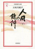 <<日本文学>> 人間の條件 下 / 五味川純平