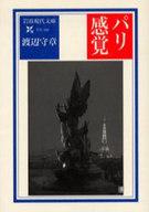 <<日本文学>> パリ感覚 / 渡辺守章