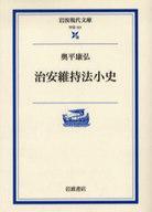 <<日本文学>> 治安維持法小史 / 奥平康弘