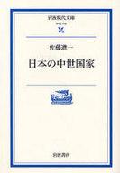 <<日本文学>> 日本の中世国家 / 佐藤進一