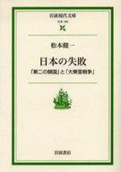 <<日本文学>> 日本の失敗-「第二の開国」と「大東亜戦争 / 松本健一