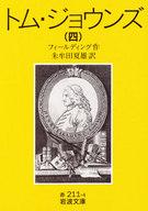 <<海外文学>> トム・ジョウンズ 4 / ヘンリー・フィールディング