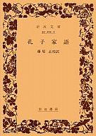 <<政治・経済・社会>> 孔子家語 / 孔子