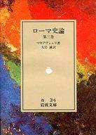 <<177>> ローマ史論(完)第3巻