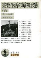 <<政治・経済・社会>> 宗教生活の原初形態 下 / デュルケム