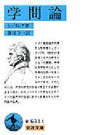 <<政治・経済・社会>> 学問論 / ウェルケ・シェリング