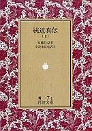 <<政治・経済・社会>> 統道真伝 上 / 安藤昌益