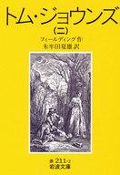 <<海外文学>> トム・ジョウンズ 2 / ヘンリー・フィールディング