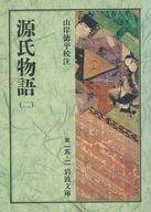<<政治・経済・社会>> 源氏物語 2 / 紫式部