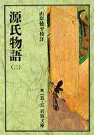 <<政治・経済・社会>> 源氏物語 3 / 紫式部