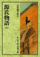 <<政治・経済・社会>> 源氏物語 4 / 紫式部