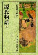<<政治・経済・社会>> 源氏物語 5 / 紫式部