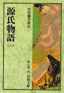 <<政治・経済・社会>> 源氏物語 6 / 紫式部