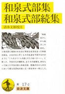 <<政治・経済・社会>> 和泉式部集・和泉式部続集 / 清水文雄