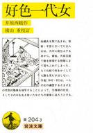 <<政治・経済・社会>> 好色一代女 / 井原西鶴