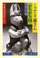 <<政治・経済・社会>> こぶとり爺さん・かちかち山 / 関敬吾