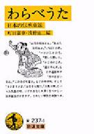 <<政治・経済・社会>> わらべうた / 町田嘉章