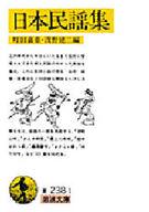 <<政治・経済・社会>> 日本民謡集 / 町田嘉章