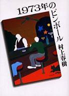 <<日本文学>> 1973年のピンボール / 村上春樹