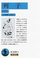 <<政治・経済・社会>> 列子 下 / 小林勝人