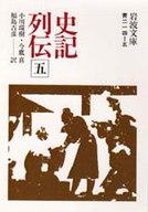 <<政治・経済・社会>> 史記列伝 5 / 司馬遷