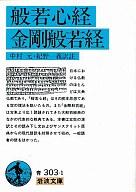 <<政治・経済・社会>> 般若心経・金剛般若経 / 中村元