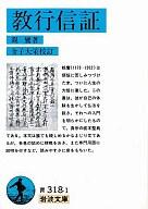 <<政治・経済・社会>> 教行信証 / 親鸞