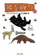 <<日本文学>> 熊を放つ 下 / 村上春樹