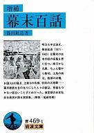 <<政治・経済・社会>> 増補 幕末百話 / 篠田鉱造