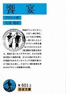 <<政治・経済・社会>> 饗宴 / プラトン