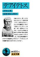 <<政治・経済・社会>> テアイテトス / プラトン