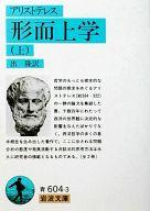 <<西洋哲学>> 形而上学 上