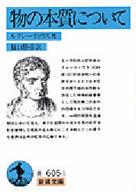 <<政治・経済・社会>> 物の本質について / ルクレーテイウス