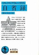 <<政治・経済・社会>> マルクス・アウレーリウス 自省録 改版 / 神谷美恵子