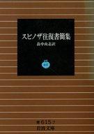 <<政治・経済・社会>> スピノザ往復書簡集 / 畠中尚志