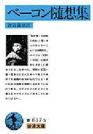 <<政治・経済・社会>> ベーコン随想集 / フランシス・ベーコン
