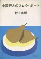 <<日本文学>> 中国行きのスロウ・ボート / 村上春樹