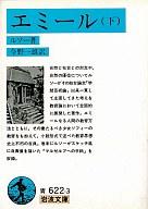 <<政治・経済・社会>> エミール 下 / ジャン・ジャック・ルソー