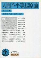 <<政治・経済・社会>> 人間不平等起源論 改訳版 / ルソー