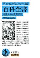 <<政治・経済・社会>> 百科全書 / ディドロ