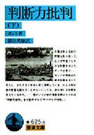 <<政治・経済・社会>> 判断力批判(下) / カント