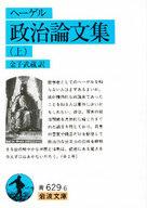 <<政治・経済・社会>> 政治論文集 上 / ヘーゲル