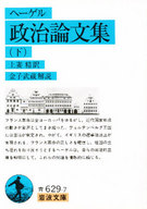 <<政治・経済・社会>> 政治論文集 下 / ヘーゲル