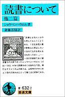 <<政治・経済・社会>> 読書について / ショウペンハウエル