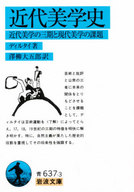 <<政治・経済・社会>> 近代美学史 / ディルタイ