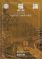 <<政治・経済・社会>> 幸福論 第2部 / ヒルティ