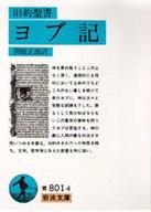 <<政治・経済・社会>> 旧約聖書 ヨブ記 / 関根正雄