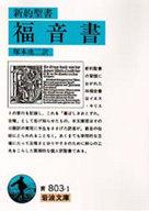 <<政治・経済・社会>> 新約聖書 福音書 / 塚本虎二