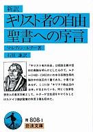 <<政治・経済・社会>> キリスト者の自由・聖書への序言 / マルティン・ルター