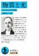 <<政治・経済・社会>> 物質と光 / ルイ・ドゥ・ブロイ